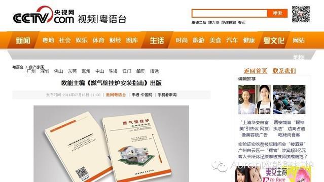 CCTV央视网隆重介绍欧能《燃气壁挂炉正确安装指南》